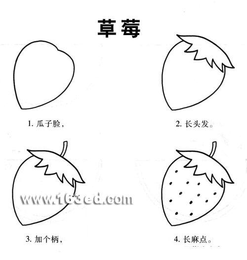 幼儿水果简笔画:草莓3