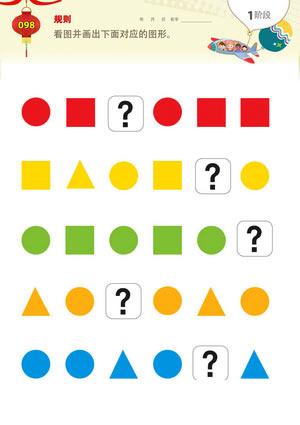 数学教案 简单规律   引导幼儿发现规律   按照排列顺序,球应该是什么