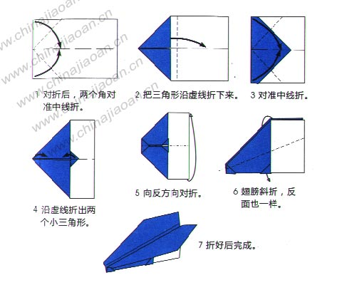 幼儿手工折纸:小飞机—儿童手工制作网