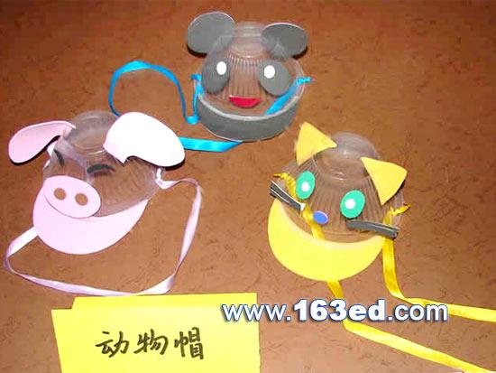 幼儿手工小制作 动物帽
