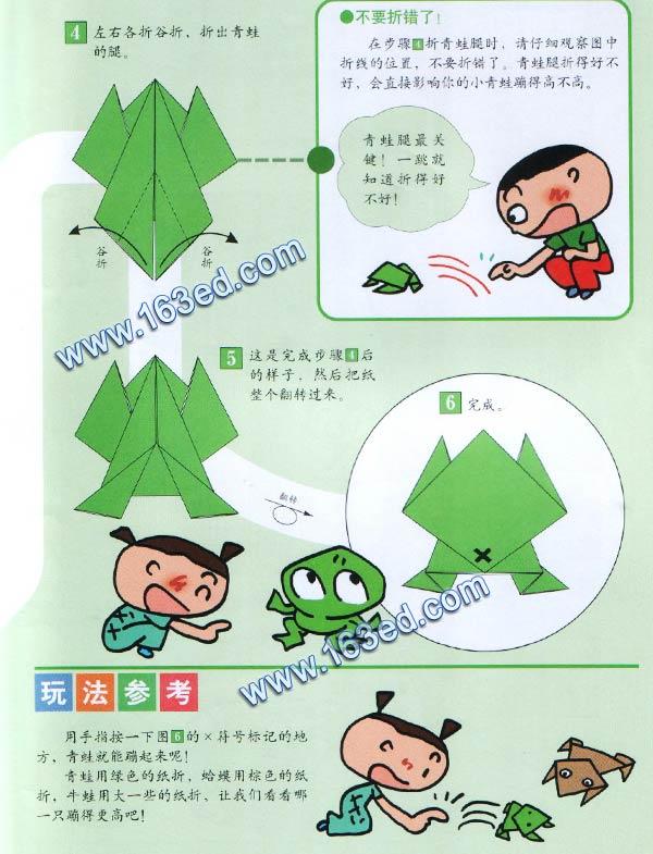 幼儿手工折纸图解:青蛙1