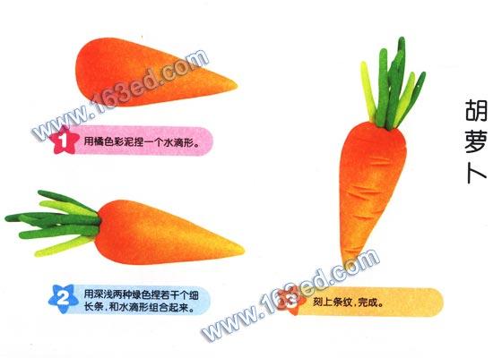 幼儿橡皮泥手工制作:胡萝卜