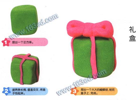 幼儿橡皮泥手工制作:礼盒