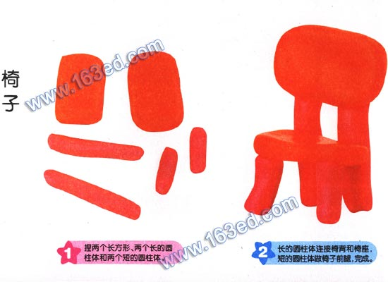 幼儿橡皮泥手工制作:椅子