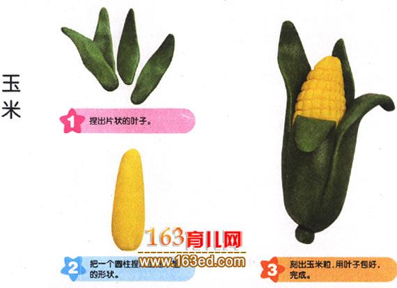 玉米棒—橡皮泥手工作品