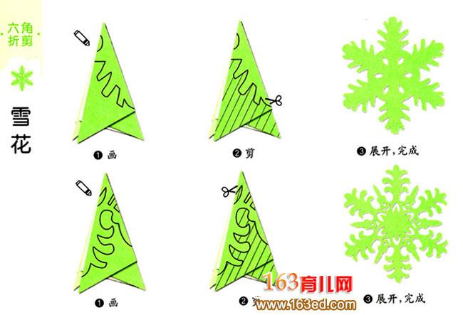 剪纸雪花图案方法_幼儿剪纸:雪花图案2—儿童手工制作网