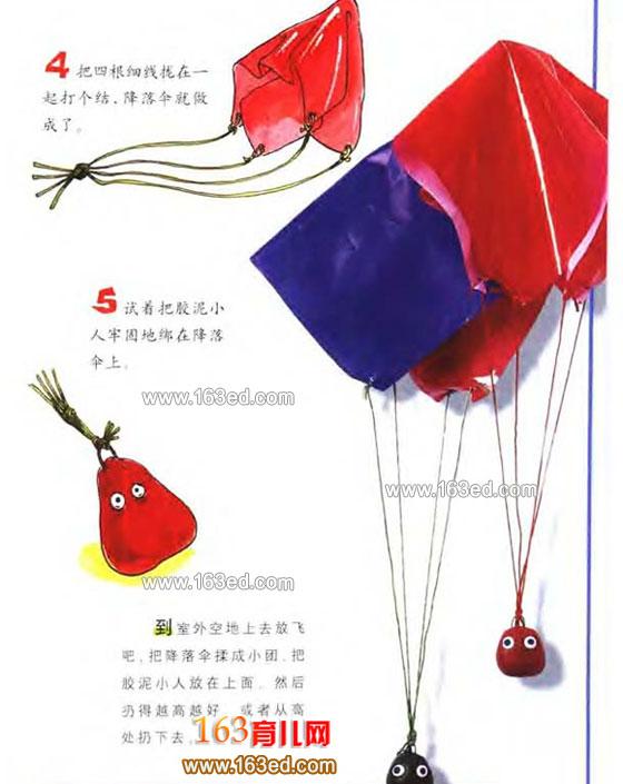 废旧物品手工制作玩具降落伞
