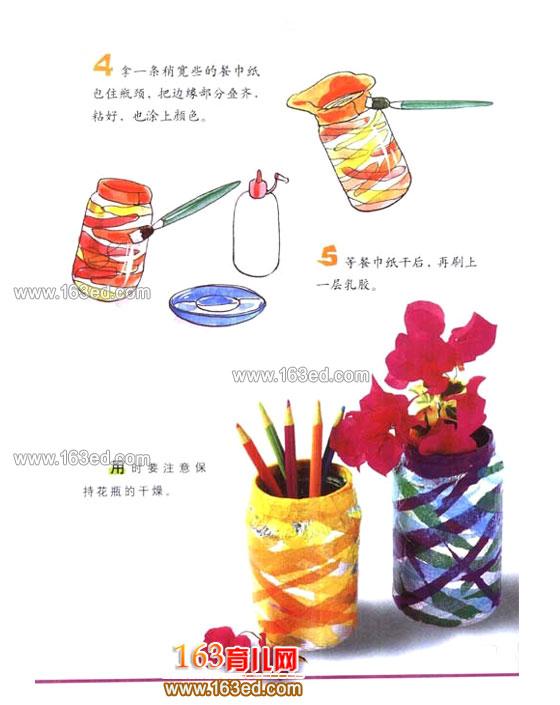废旧物品手工制作:漂亮花瓶