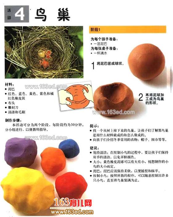 小学生手工制作鸟窝用什么材料好,求图 哎可用的材料很多啊,棒棒糖的