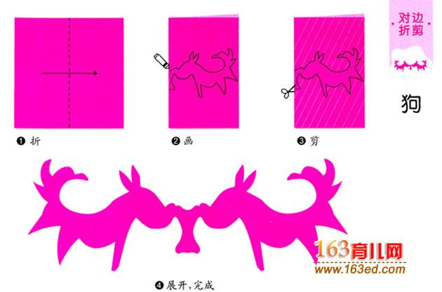 儿童剪纸教程图解:小狗—儿童手工制作网