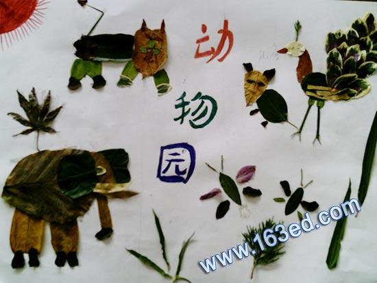 幼儿树叶粘贴画:动物园3