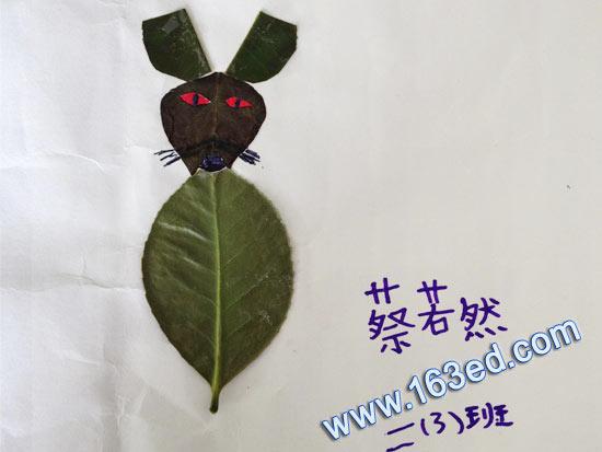 幼儿手工树叶贴画 小老鼠