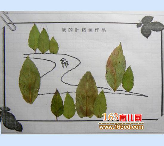 乡间小路 树叶粘贴画图片