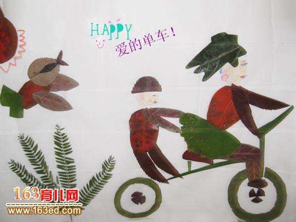 爱情的单车 树叶粘贴画作品