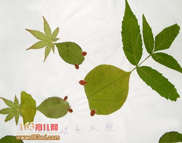 儿童树叶粘贴画作品 鱼妈妈和两个孩子