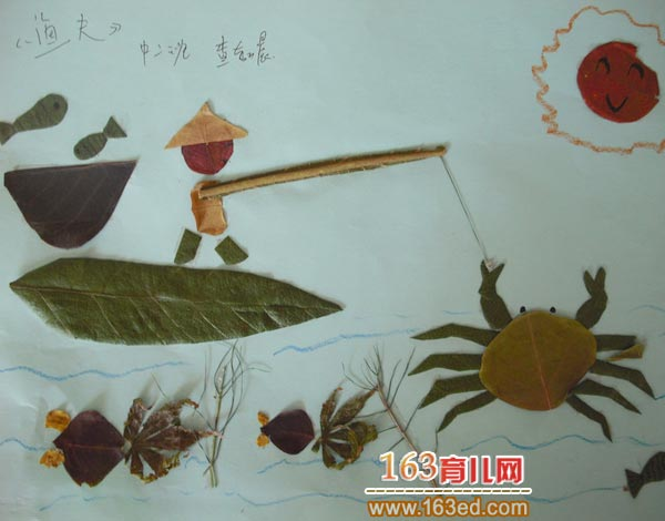 幼儿树叶粘贴画作品 钓到一只大螃蟹